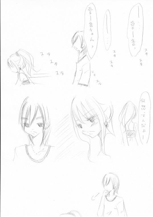篠原柊太の恋事情3-2_0001