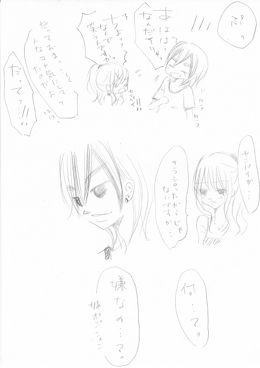 篠原柊太の恋事情3-2_0004