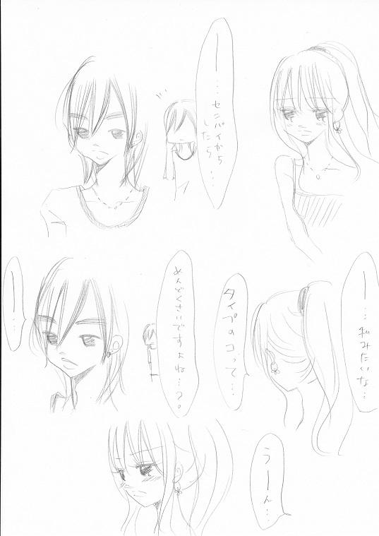 篠原柊太の恋事情3-2_0002