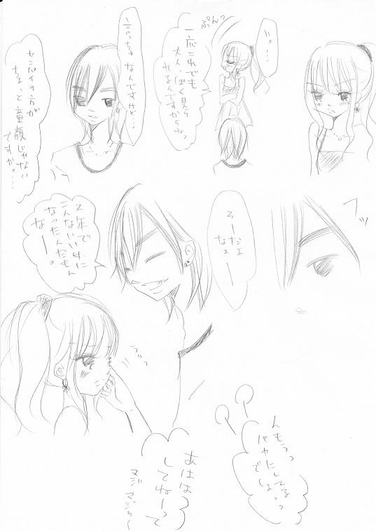 篠原柊太の恋事情3-3_0001