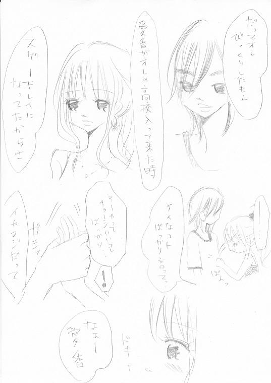 篠原柊太の恋事情3-3_0002