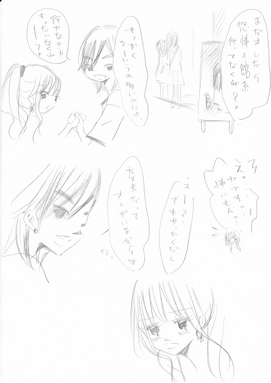 篠原柊太の恋事情3-3_0003