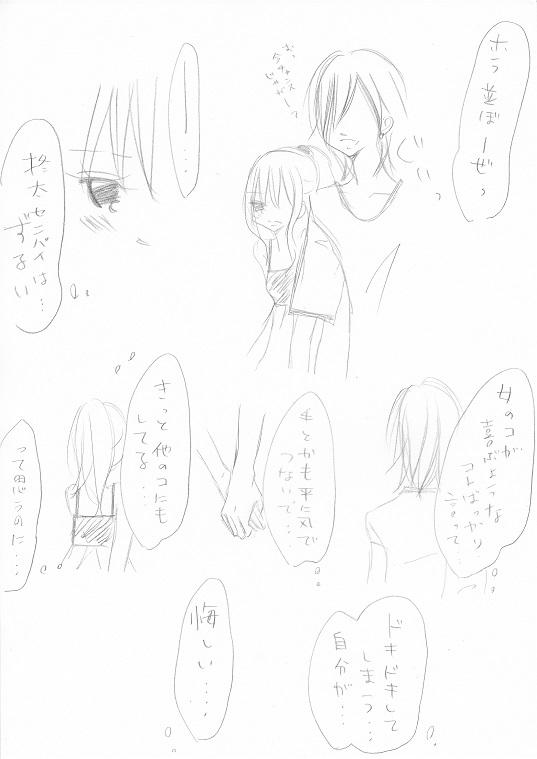篠原柊太の恋事情3-3_0004
