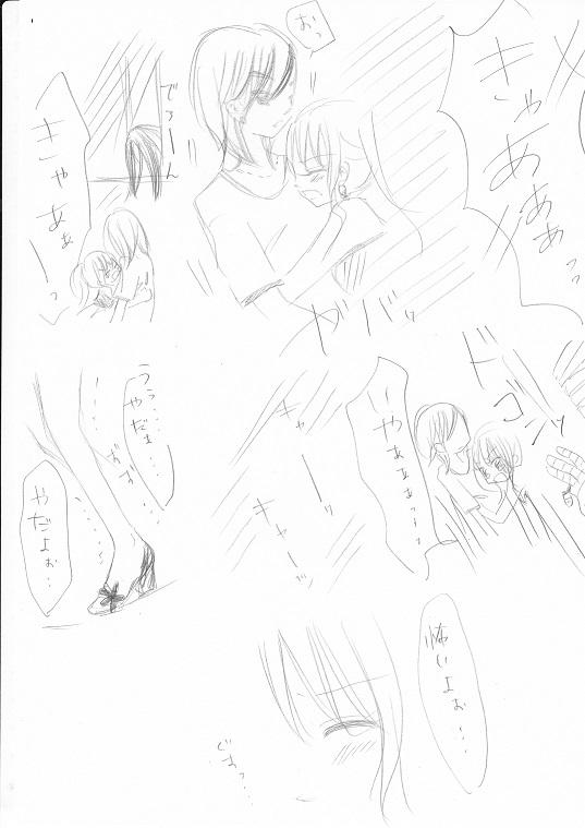篠原柊太の恋事情3-4_0001