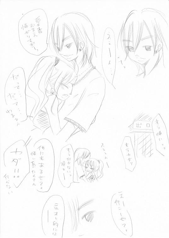 篠原柊太の恋事情3-4_0002