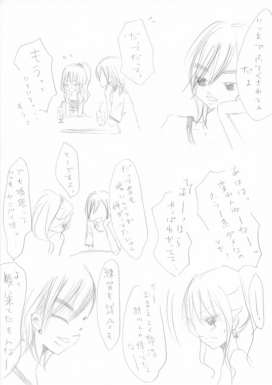 篠原柊太の恋事情3-4_0004