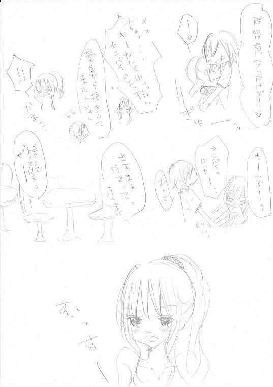 篠原柊太の恋事情3-4_0003