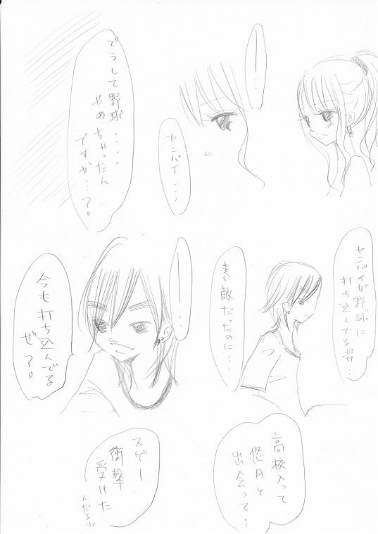 篠原柊太の恋事情3-5_0001