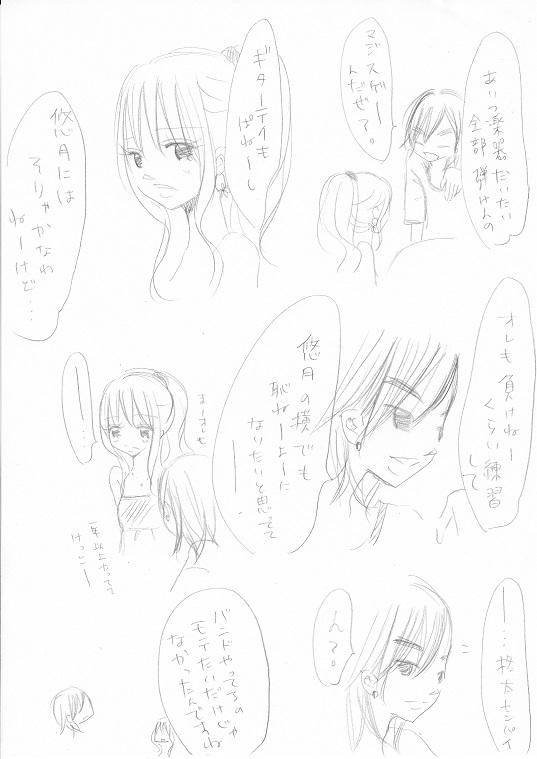 篠原柊太の恋事情3-5_0002