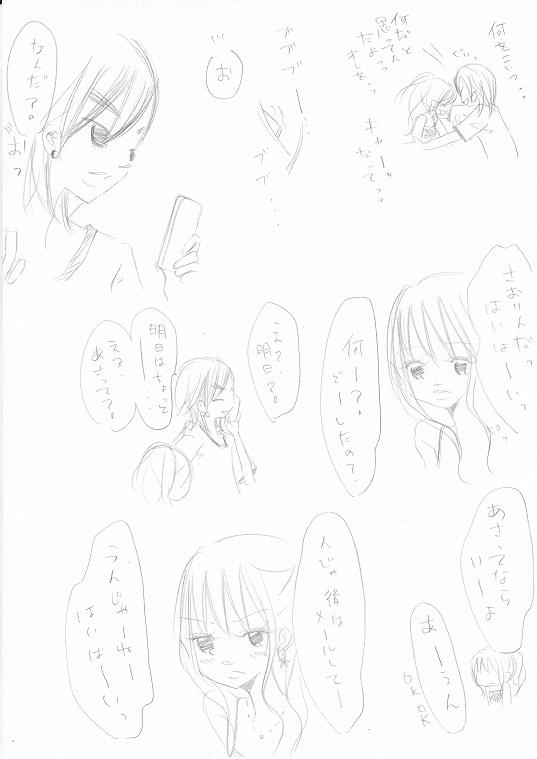 篠原柊太の恋事情3-5_0003