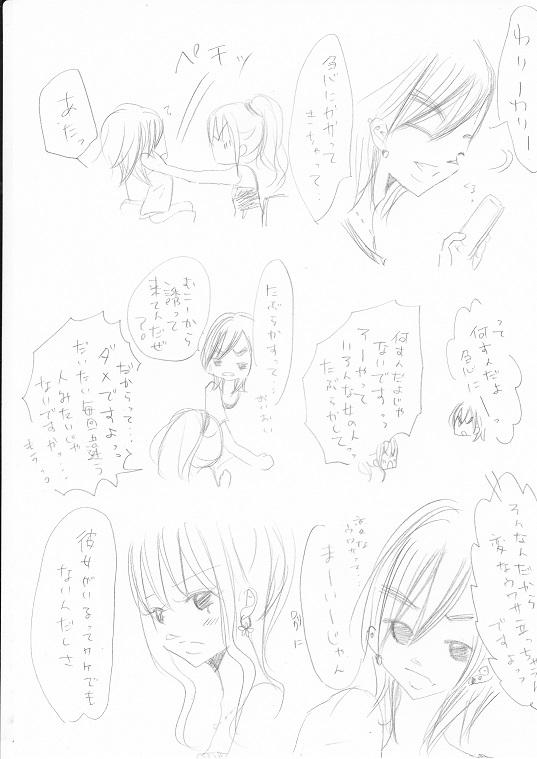 篠原柊太の恋事情3-5_0004