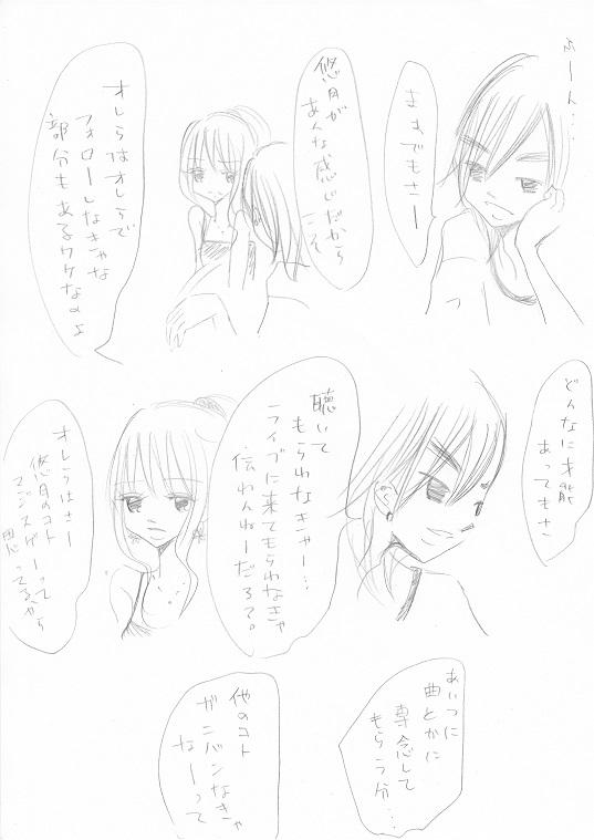 篠原柊太の恋事情3-6_0002
