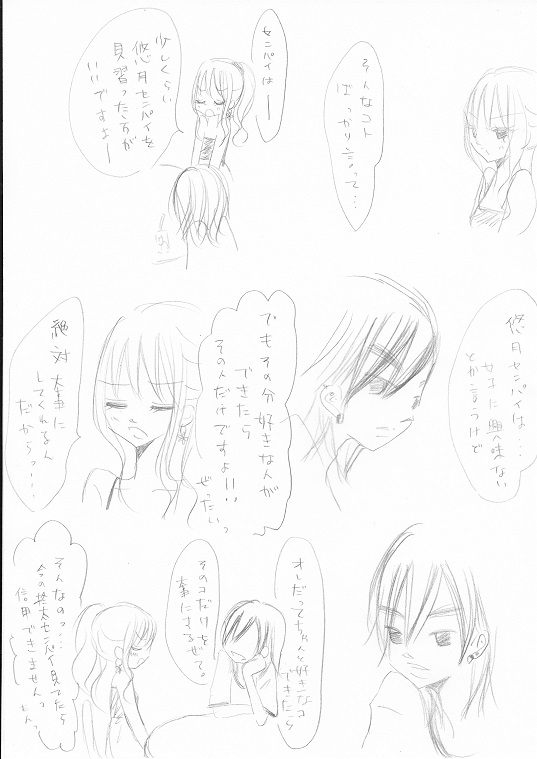 篠原柊太の恋事情3-6_0001