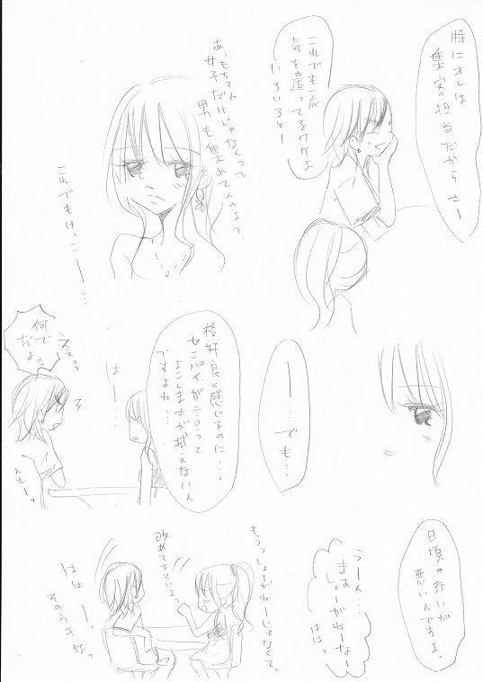 篠原柊太の恋事情3-6_0003