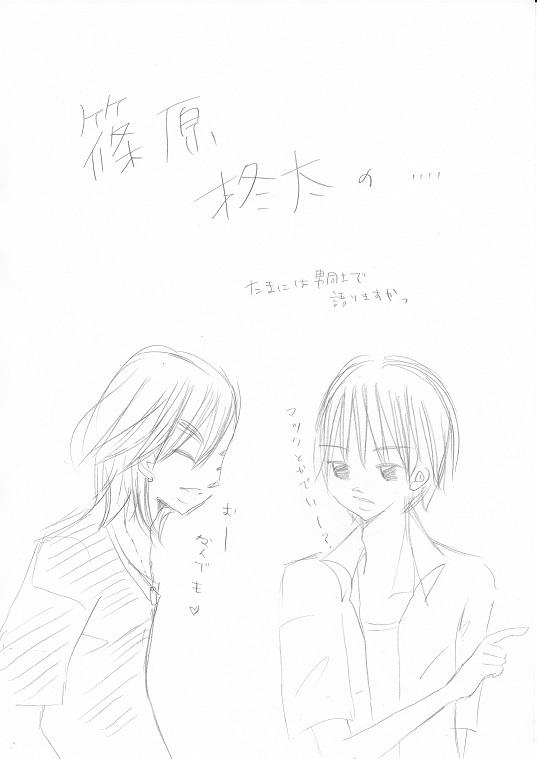 篠原柊太の… 1_0001