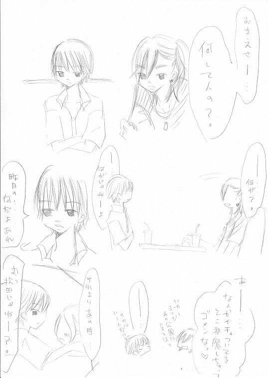 篠原柊太の… 1_0002