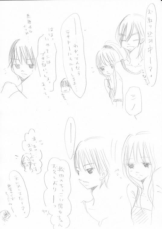 篠原柊太の… 1_0003