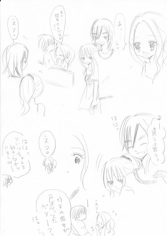 篠原柊太の… 1_0004