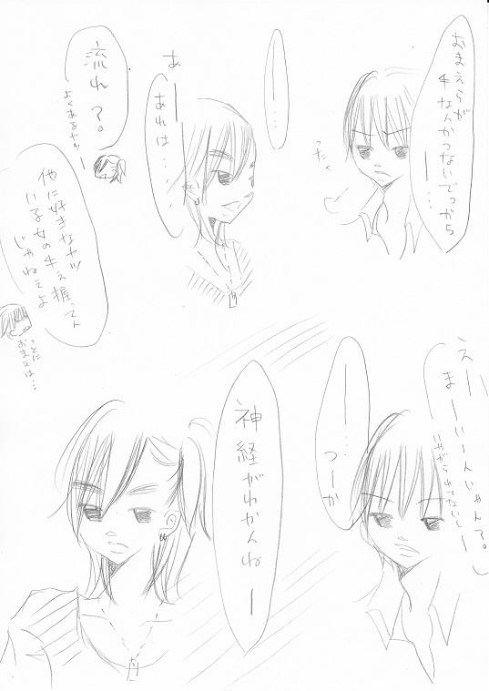 篠原柊太の… 1_0005