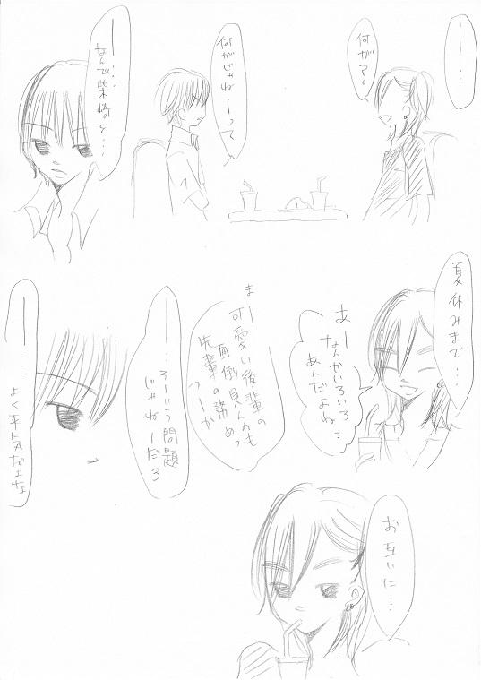 篠原柊太の… 2_0001
