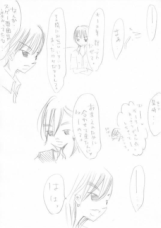 篠原柊太の… 2_0002