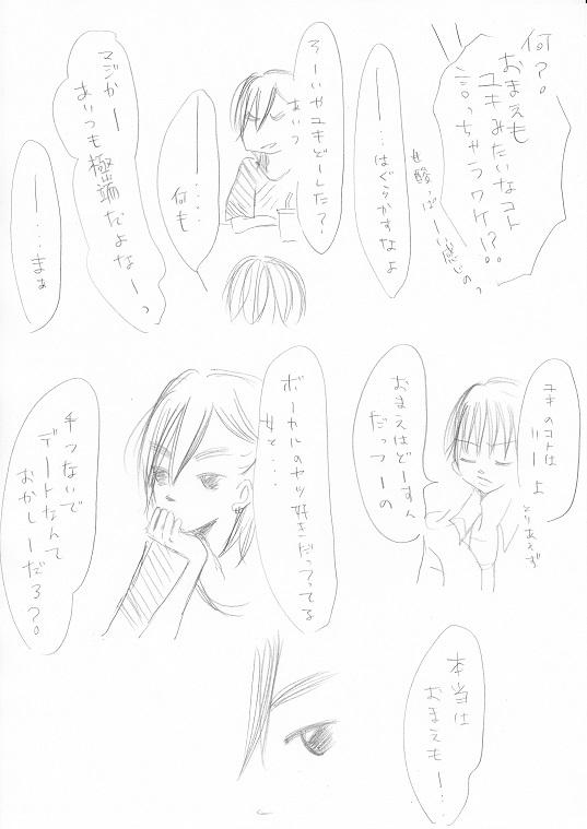 篠原柊太の… 2_0003