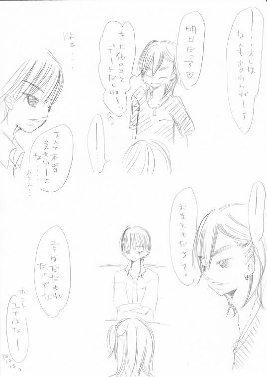 篠原柊太の… 2_0004