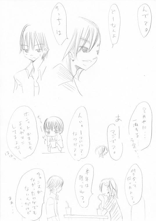 篠原柊太の… 3_0001