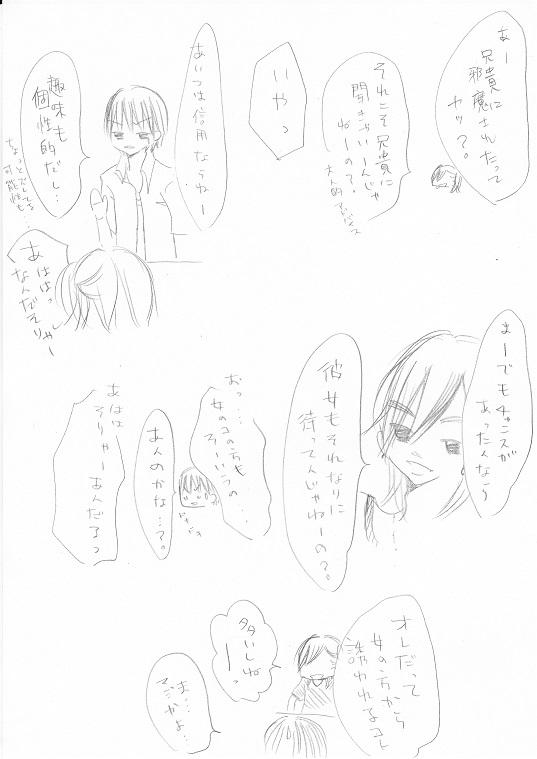 篠原柊太の… 3_0002