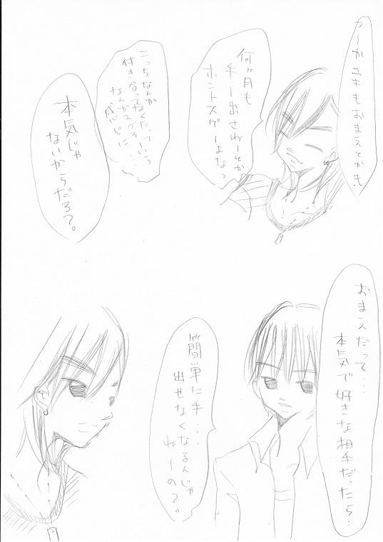 篠原柊太の… 3_0003