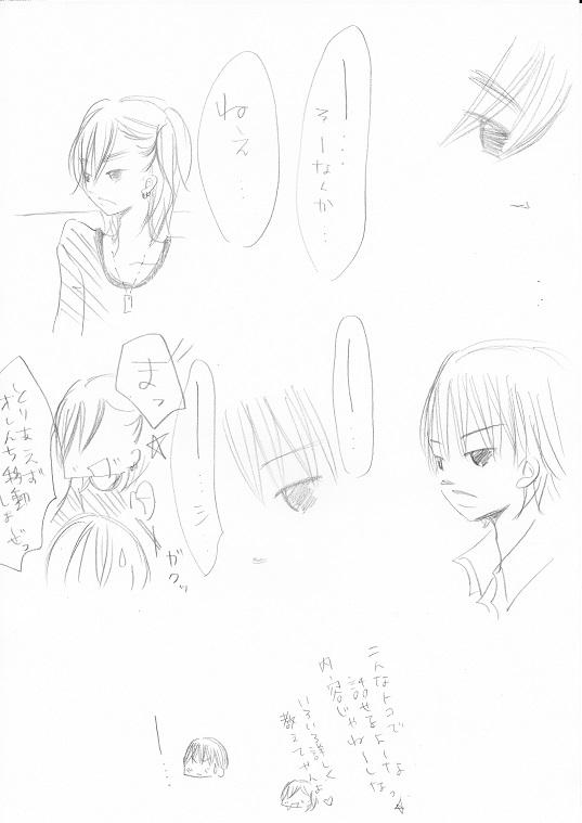 篠原柊太の… 3_0004