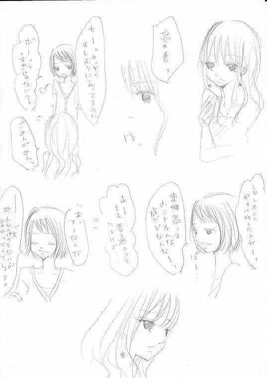 篠原柊太の… 4_0001
