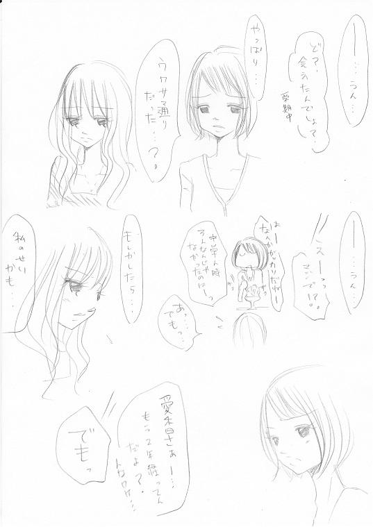 篠原柊太の… 4_0002