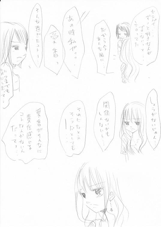 篠原柊太の… 4_0003