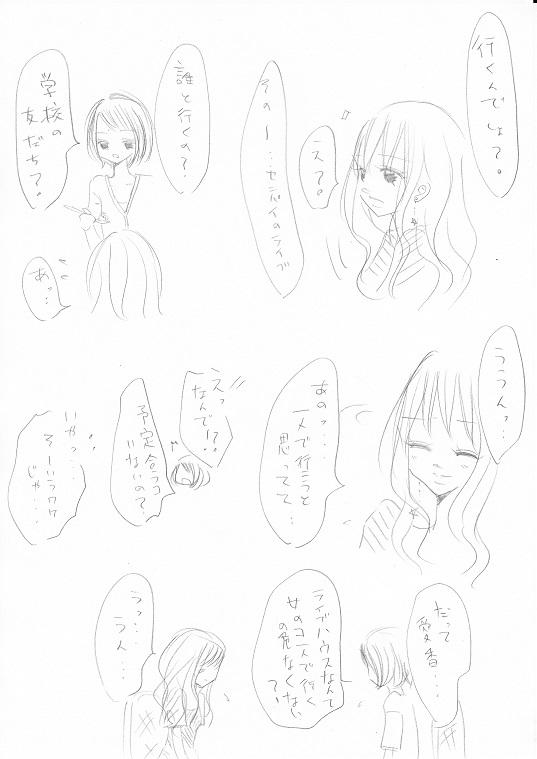 篠原柊太の… 5_0001