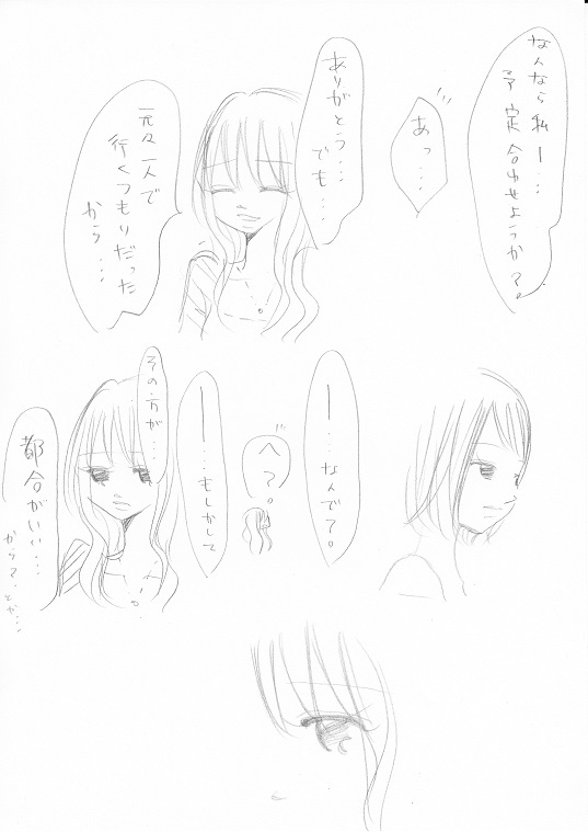 篠原柊太の… 5_0002