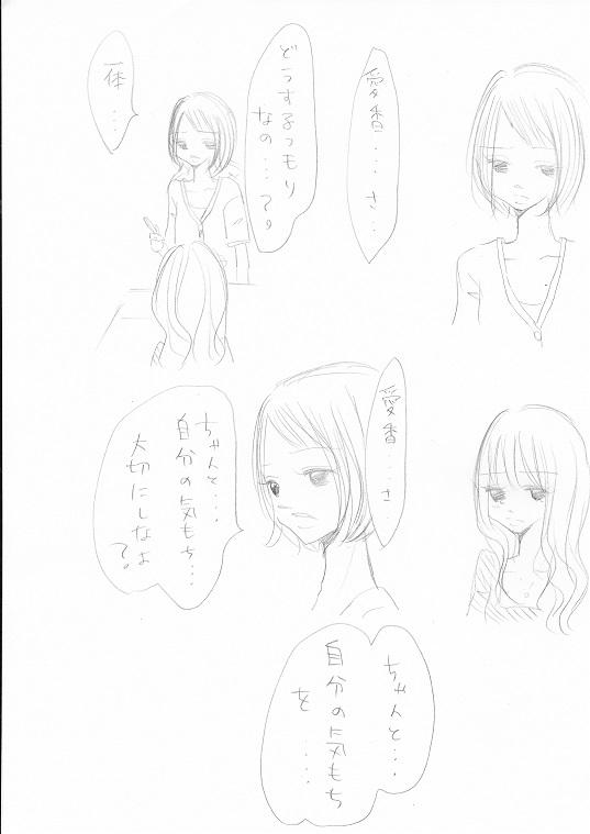 篠原柊太の… 5_0003