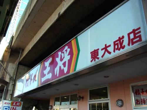 131207-101王将(S)
