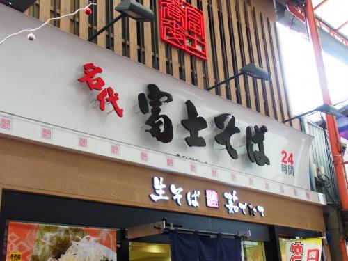 131208-101富士そば(S)