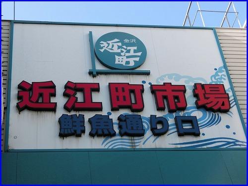 近江町市場 (6)