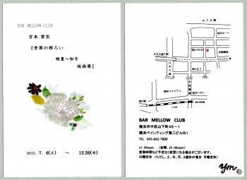 メロークラブ2013DM地図サイン