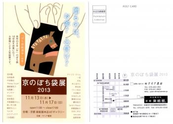 京都ぽち袋展 DM