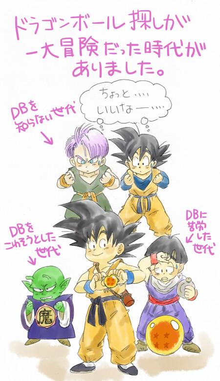 DBの時代c