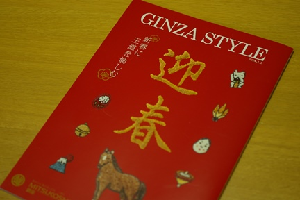 GINZA STYLE