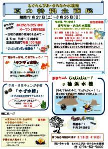 夏の特別企画展