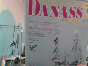 DANASS7月号