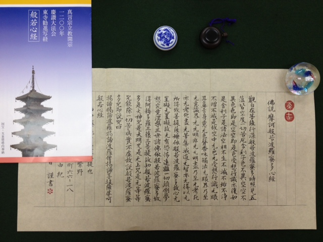 2013.11.9 東寺 勧進写経