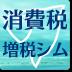 消費税増税シミュレーター アプリ