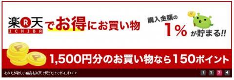 楽天_convert_20141124205712