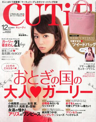 CUTiE 2013年12月号 [雑誌]-も...